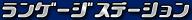 TLS東京校はタイ語教室