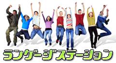 東京タイ語教室のランゲージステーション